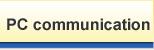 パソコン・通信